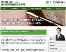 猪狩国際特許商標事務所