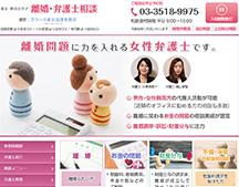 東京・神田エリア離婚・弁護士相談