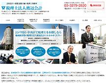 東京都中央区日本橋の税理士法人渡辺会計 | 会社設立や創業融資などの創業支援